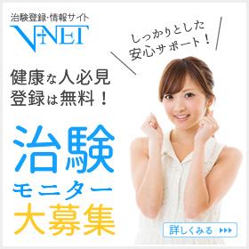 治験情報V-NET