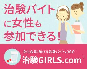 女性必見!稼げる治験バイトご紹介治験Girls