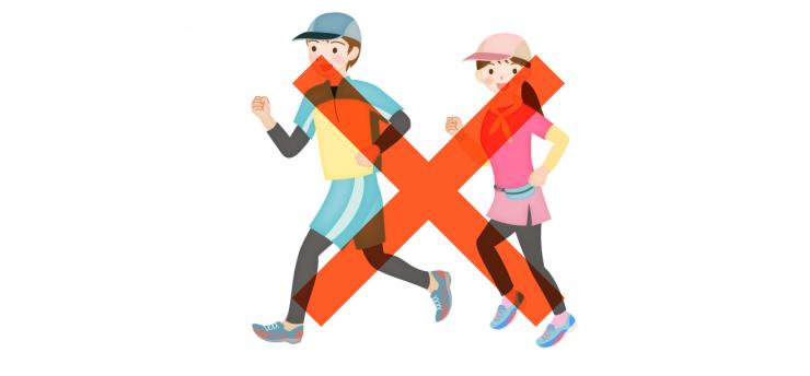 マラソンなどの運動禁止